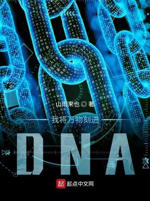 我将万物刻进DNA
