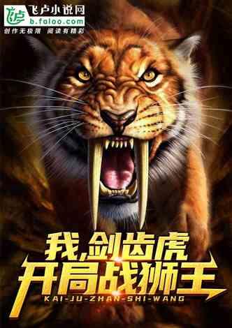 我,剑齿虎,开局战狮王