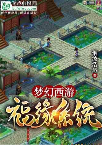 梦幻西游:福缘系统