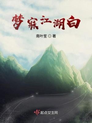 梦寐江湖白