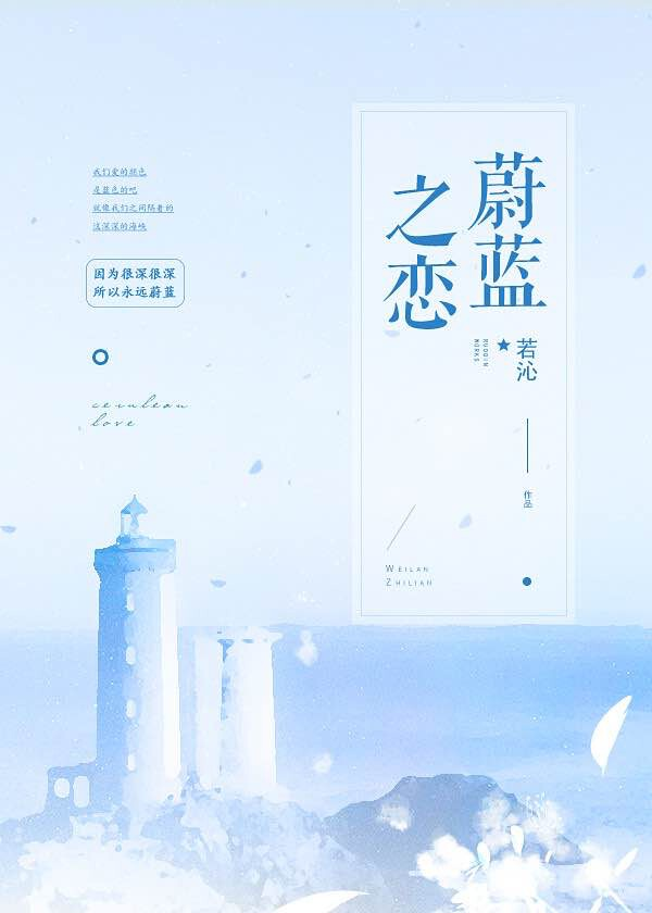 蔚蓝之恋GL