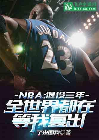 NBA:退役三年,全世界都等我复出