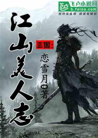 三国:江山美人志