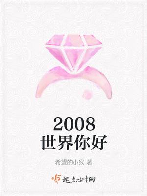 2008世界你好