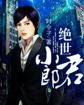 江酒陆夜白小说