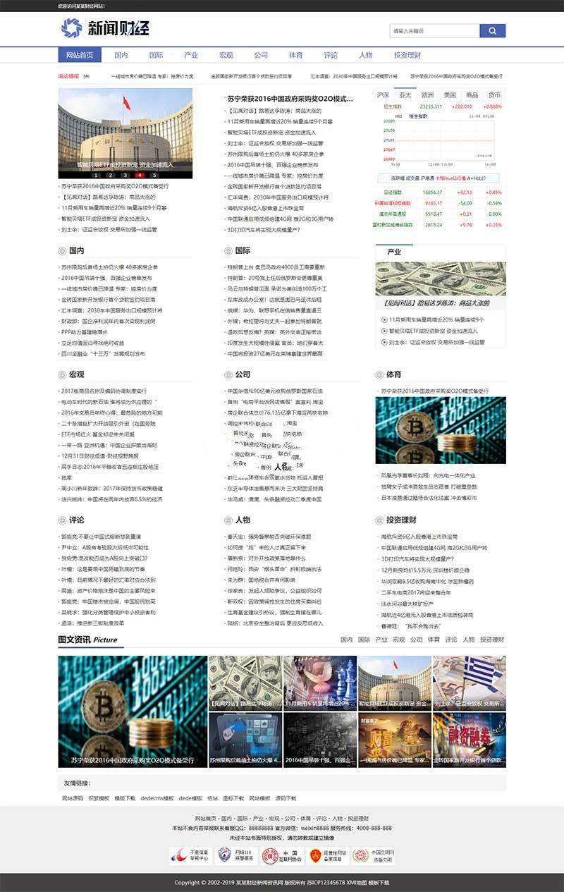 财经理财新闻资讯门户网站模板+手机自适应dedecms织梦模板