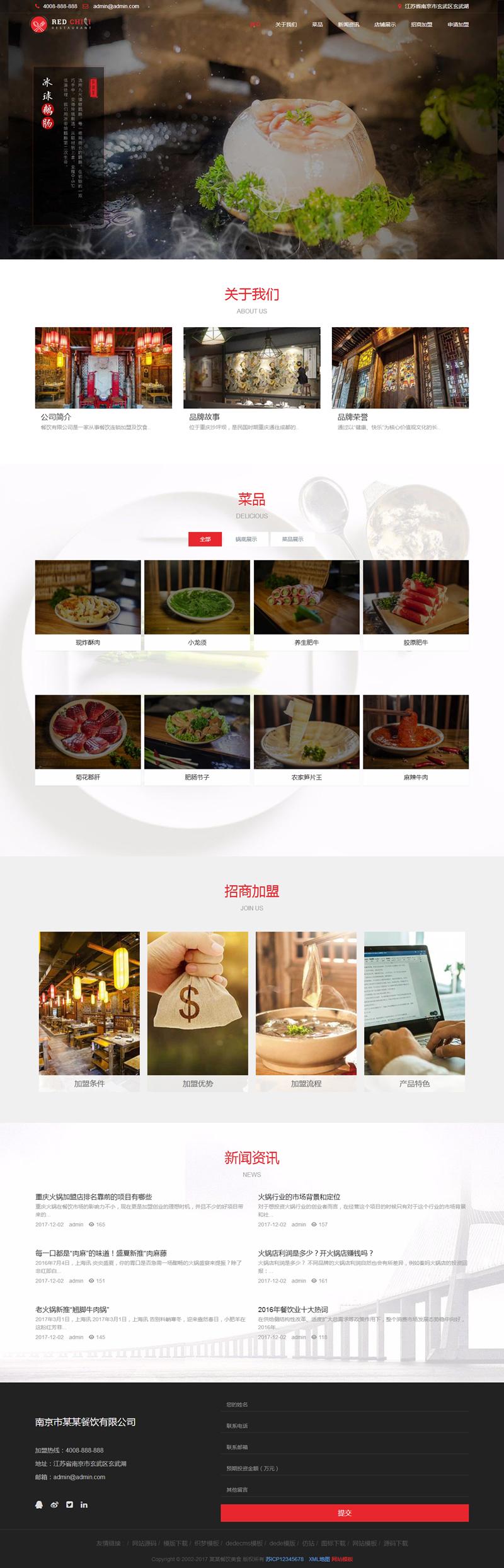 响应式餐饮美食加盟类网站源码 HTML5餐饮加盟管理网站dedecms织梦模板(自适应手机版)