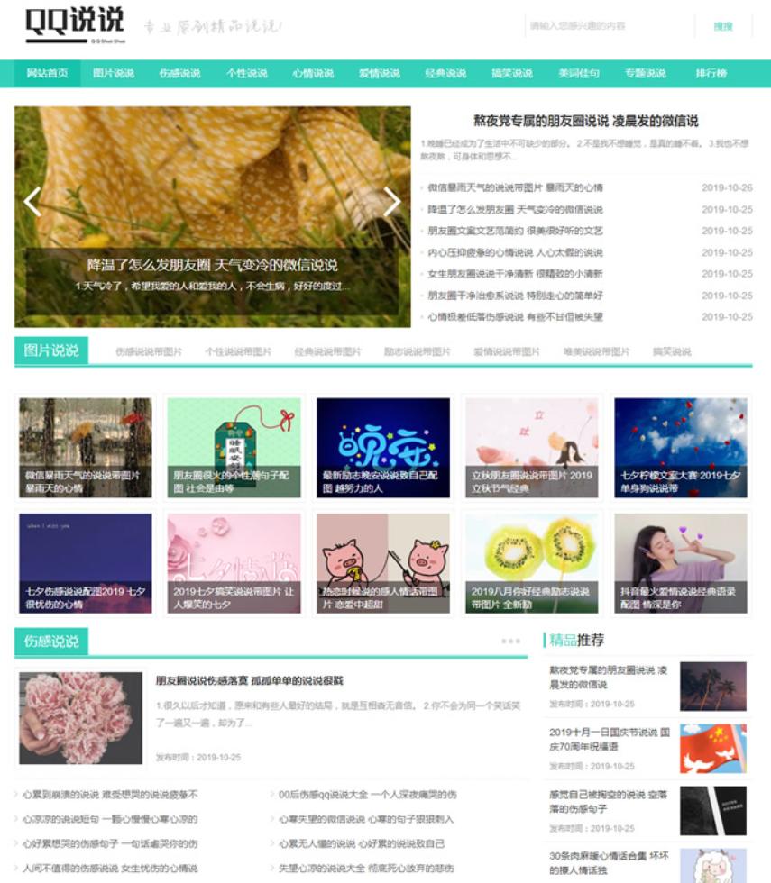 QQ空间日志说说类网站源码(带手机版数据同步)dedecms模板织梦源码