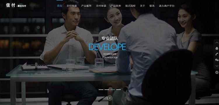 【爱发云支付计费管理系统】企业级正规PHP第三方第四方聚合支付平台+搭建视频教程+支付对接教程