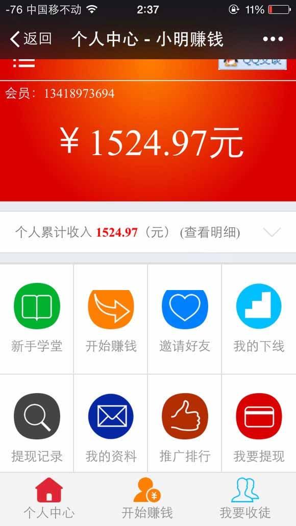 微信分享赚钱系统网站源码完整下载