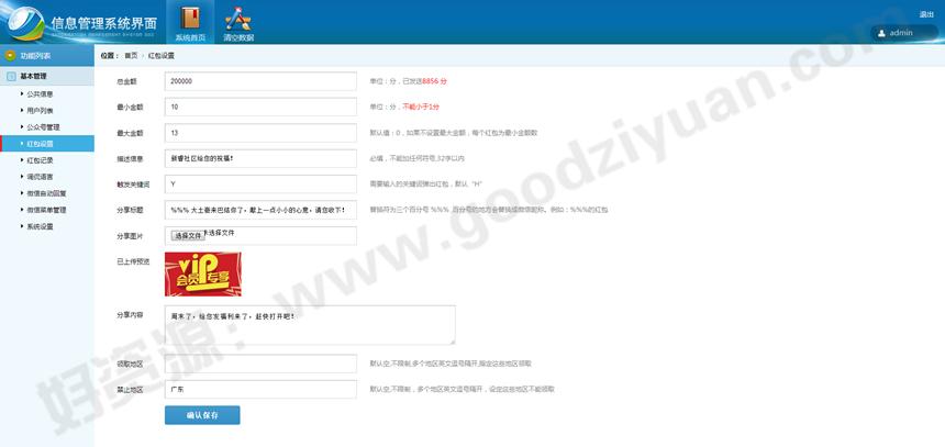 PHP裂变红包 微信引流吸粉赚钱网站源码活动营销推广吸粉利器