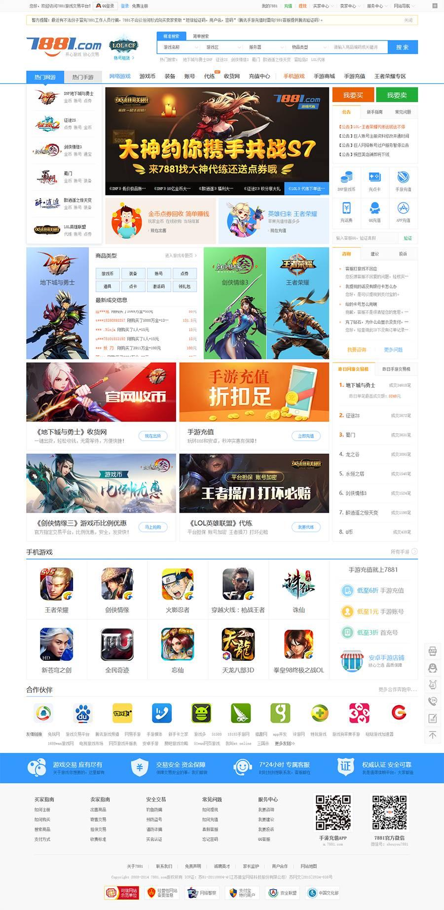 正版开源仿7881游戏交易平台 支持游戏币、装备、道具交易源码