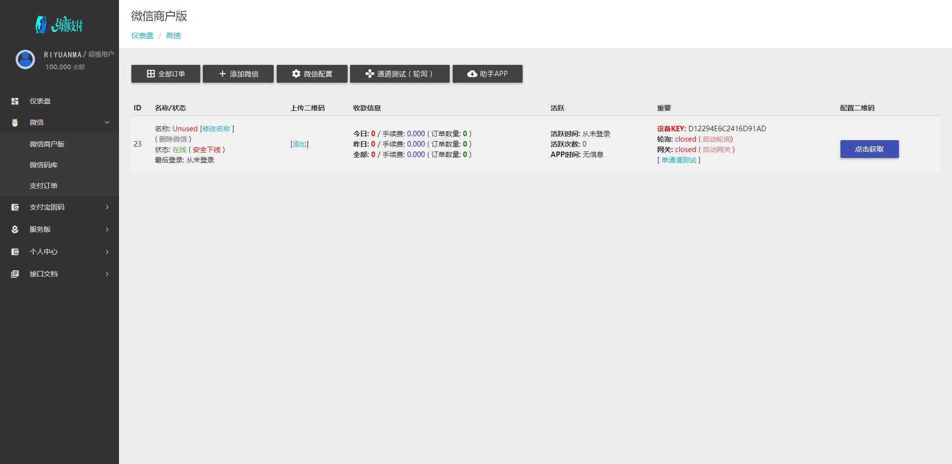 APP监控支付系统+个码免签跑分系统源码+扫码支付系统+某站价值2.5万的支付系统海豚支付系统