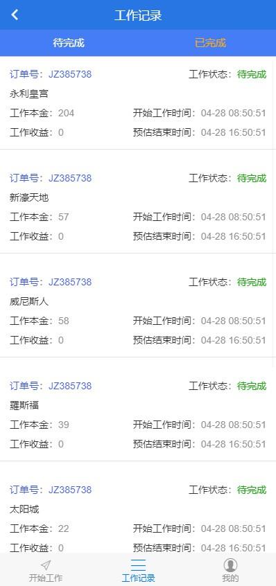 【USDT跑分系统】虚拟货币跑分系统源码