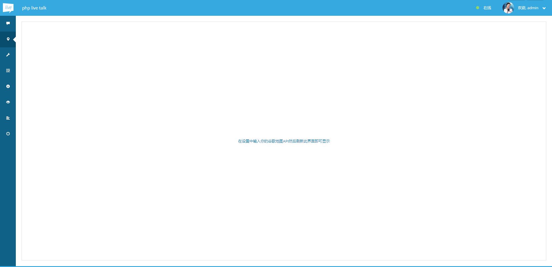 客服聊天系统源码多坐席定制版完美修订版网站在线客服【网页+原生app】