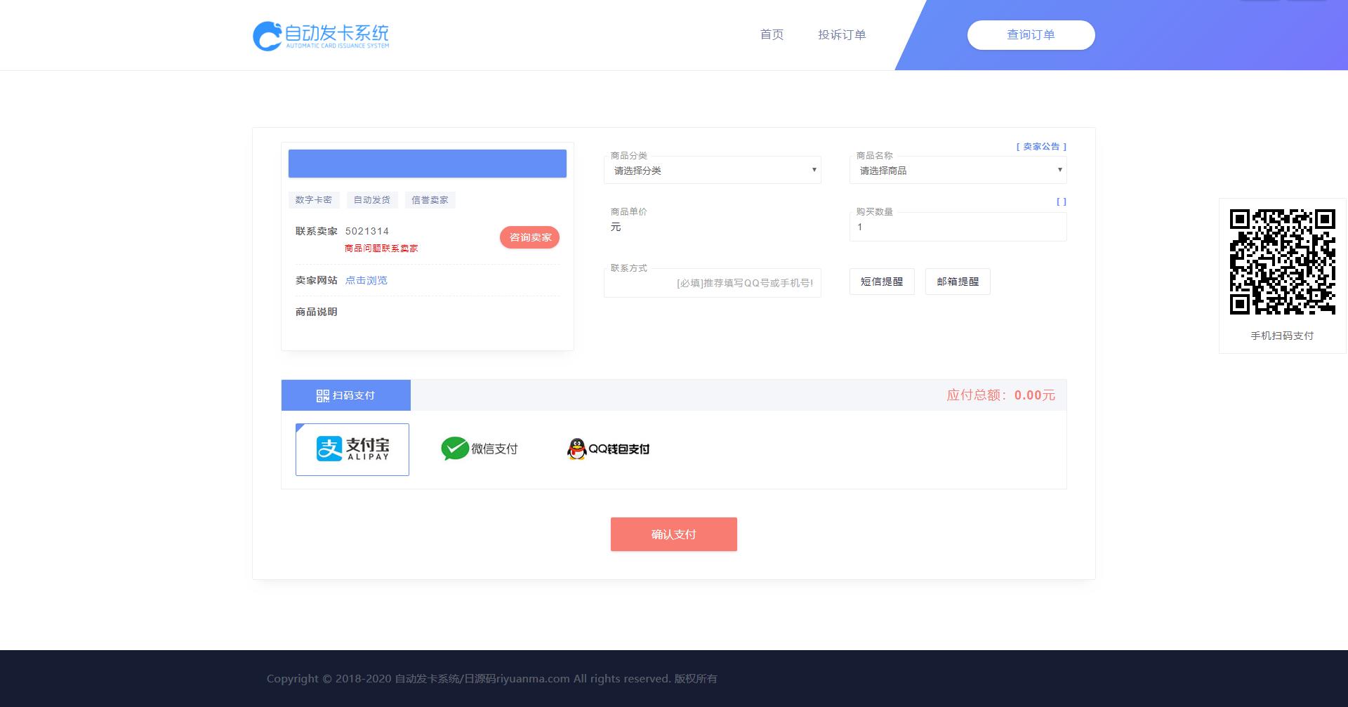 【亲测】自动发卡平台系统企业版源码无需授权即可使用