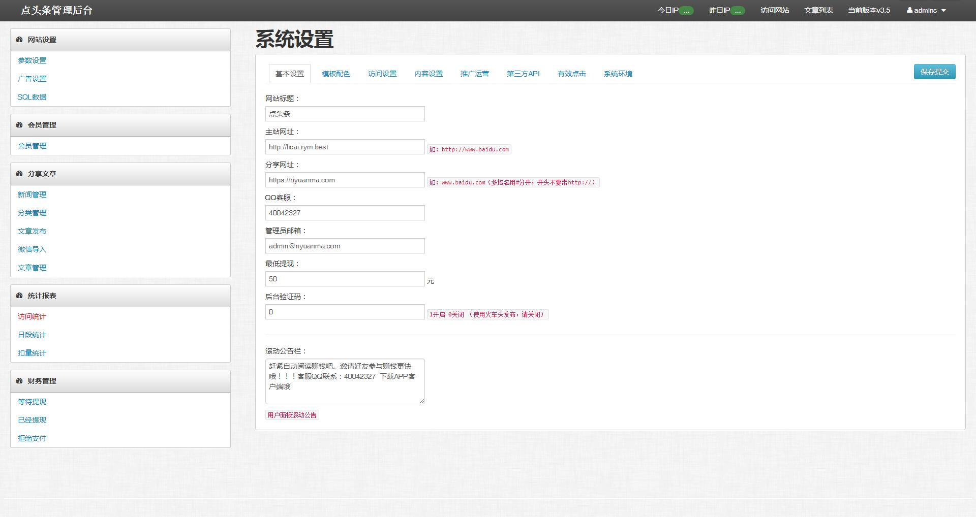 【亲测】自动阅读新闻理财项目APP源码+修复bug