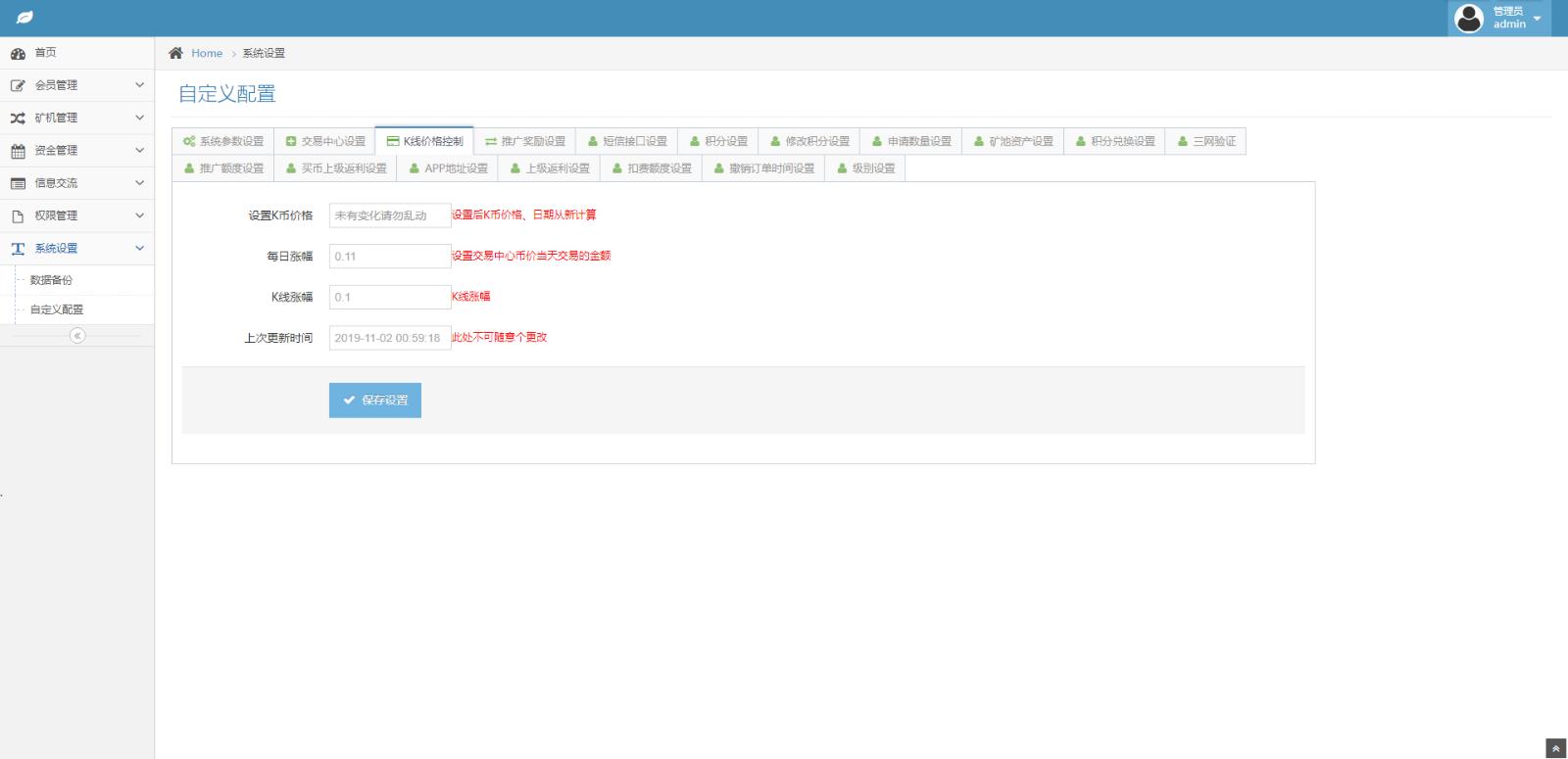 【亲测区块链】全新Ui区块链+合约+交易+多币云矿机源码