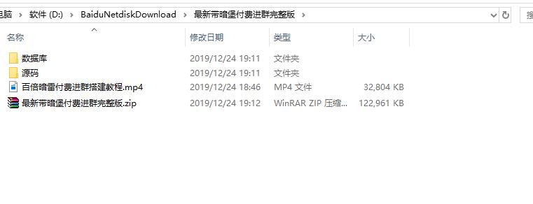 【最新微信付费进群雷】付费源码已对接小微支付fastpay支付|上线直接运营!