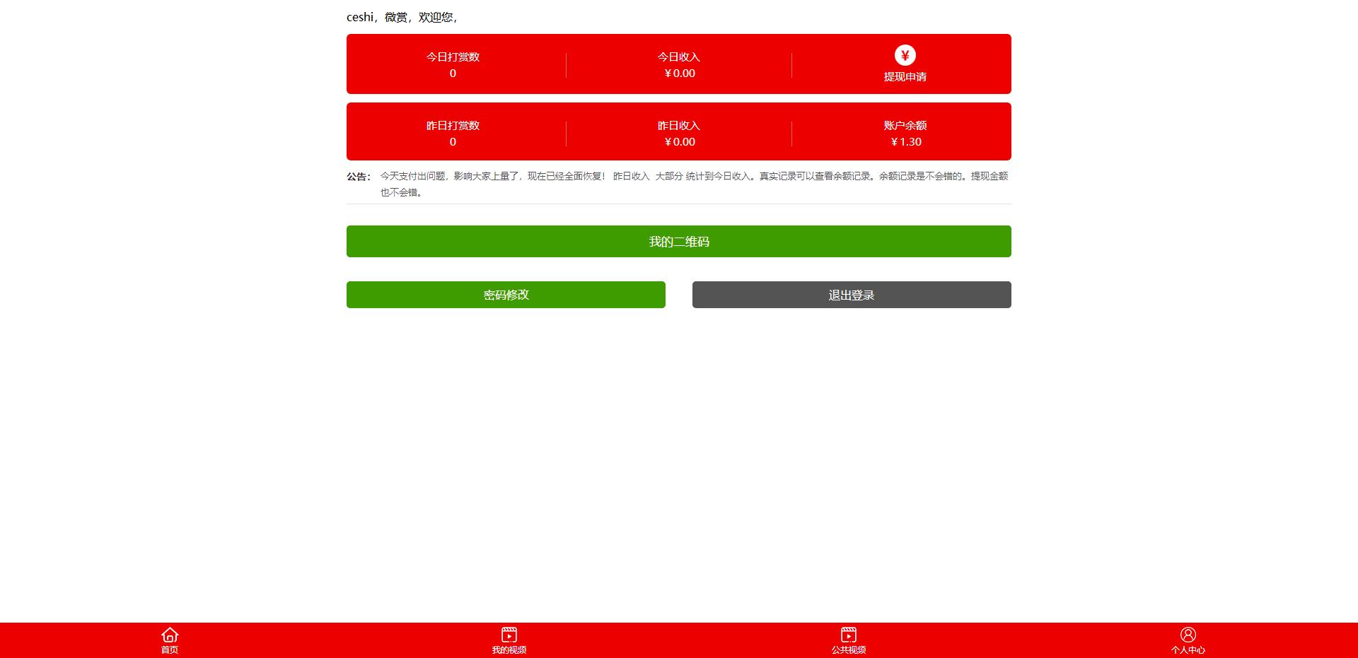 视频打赏源码接好全新极速云支付-云赏终结版全新酒馆UIV8.1及8.5带已购和包天功能