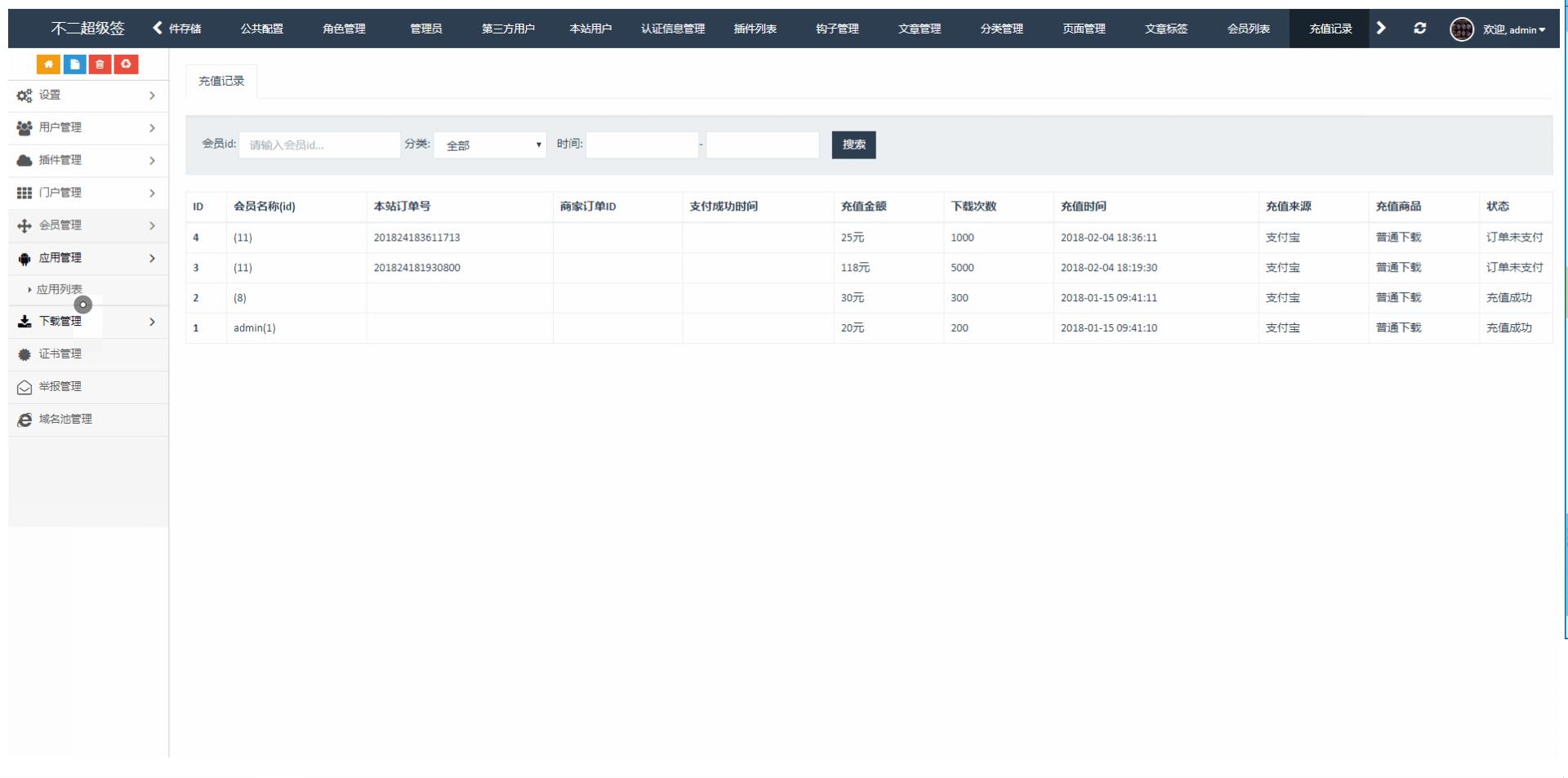 【IOS分发超级签】新版IOS应用分发+ios签名超级签名+防封系统源码支持安卓ios合并下载
