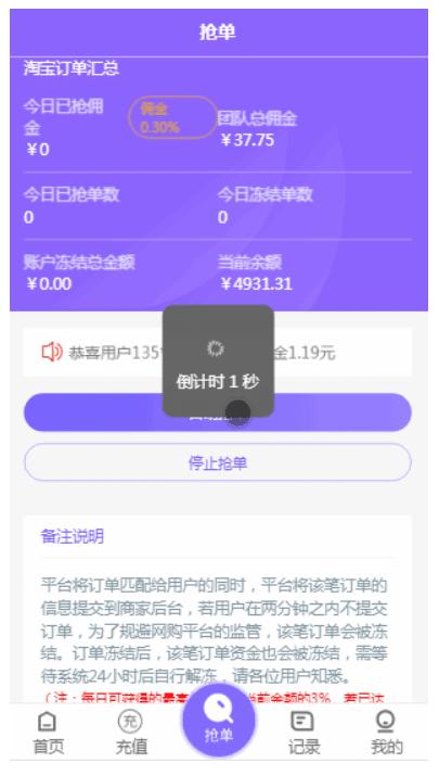 【商城抢单源码】最新淘宝京东自动抢单系统源码,支持封装IOS+安卓APP