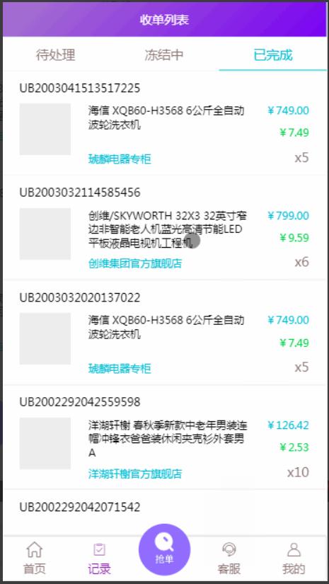 【利息宝】最新免授权无后门自动抢单系统源码 利息宝 抢单 接单返利 区块链系统源码