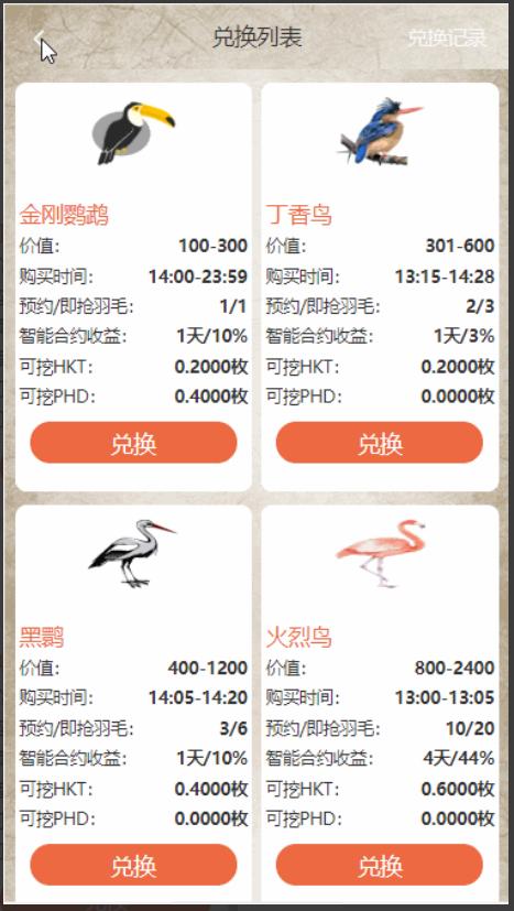 【区块链宠物养殖】定制版黄金鸟版+区块养殖+区块宠物UI超赞系统源码非垃圾货