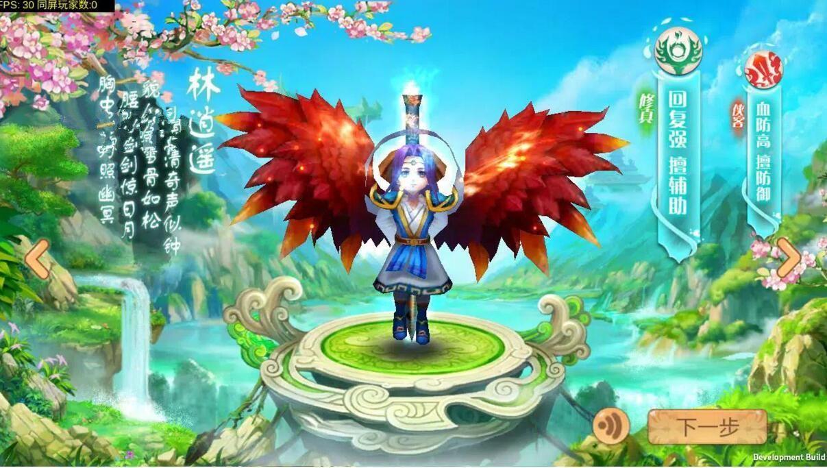 【天书奇谈】梦回天书WIN版一键端 游戏注册附带详细教程