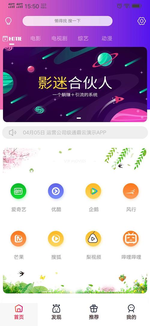 运营级影视手机系统源码通霸云v10  全新UI符合大众审美完美版