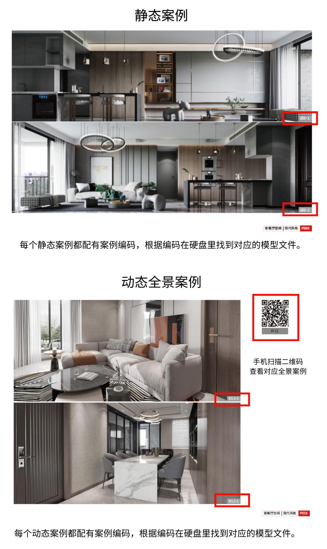 《最新建E模型效果图大全》——660套案例+模型,135套工装案例+525套家装案例,静态、动态效果图案例结合