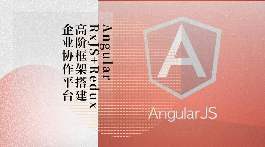 Angular RxJs+Redux高阶框架搭建企业协作平台