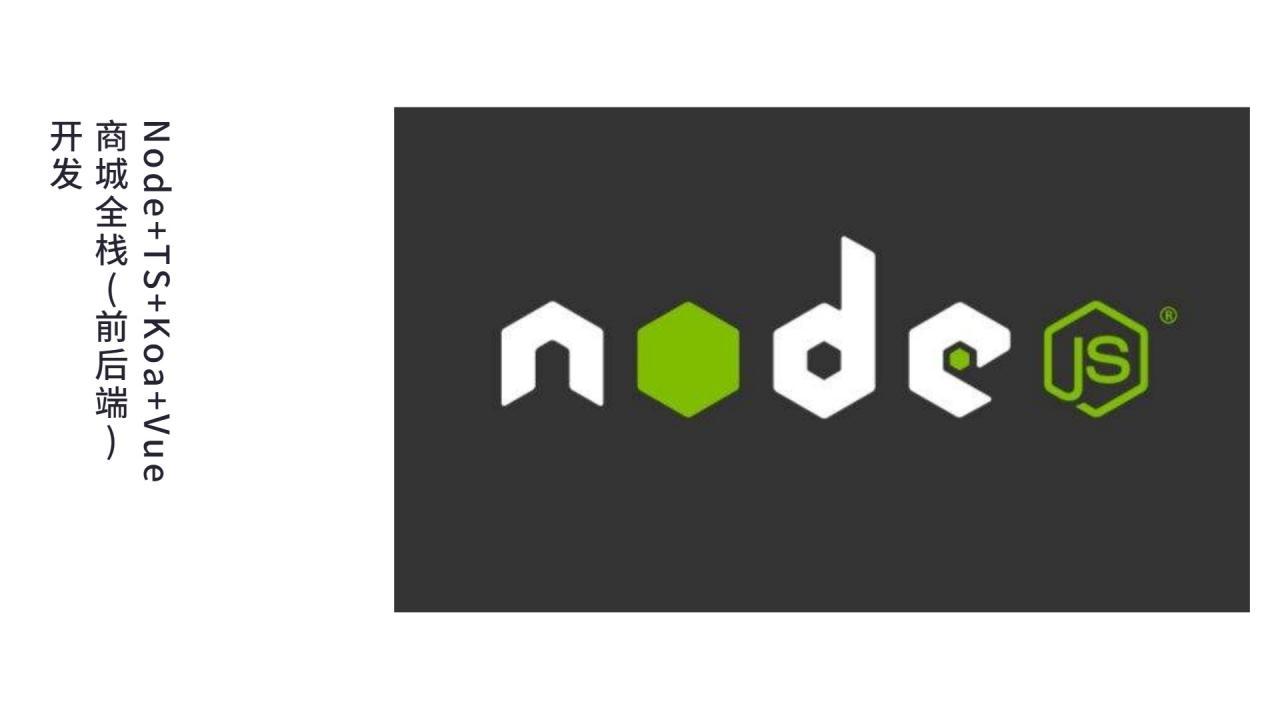 Node+TS+Koa+Vue 商城全栈(前后端)开发