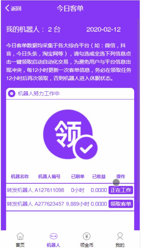 【挂机赚钱机器人3.0】最火爆项目自动挂机赚钱机器人紫版本 优享智能广告系统云点系统AI机器人合约系统源码3.0