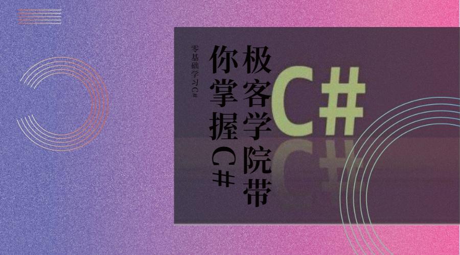 极客学院带你掌握C# 零基础学习C#