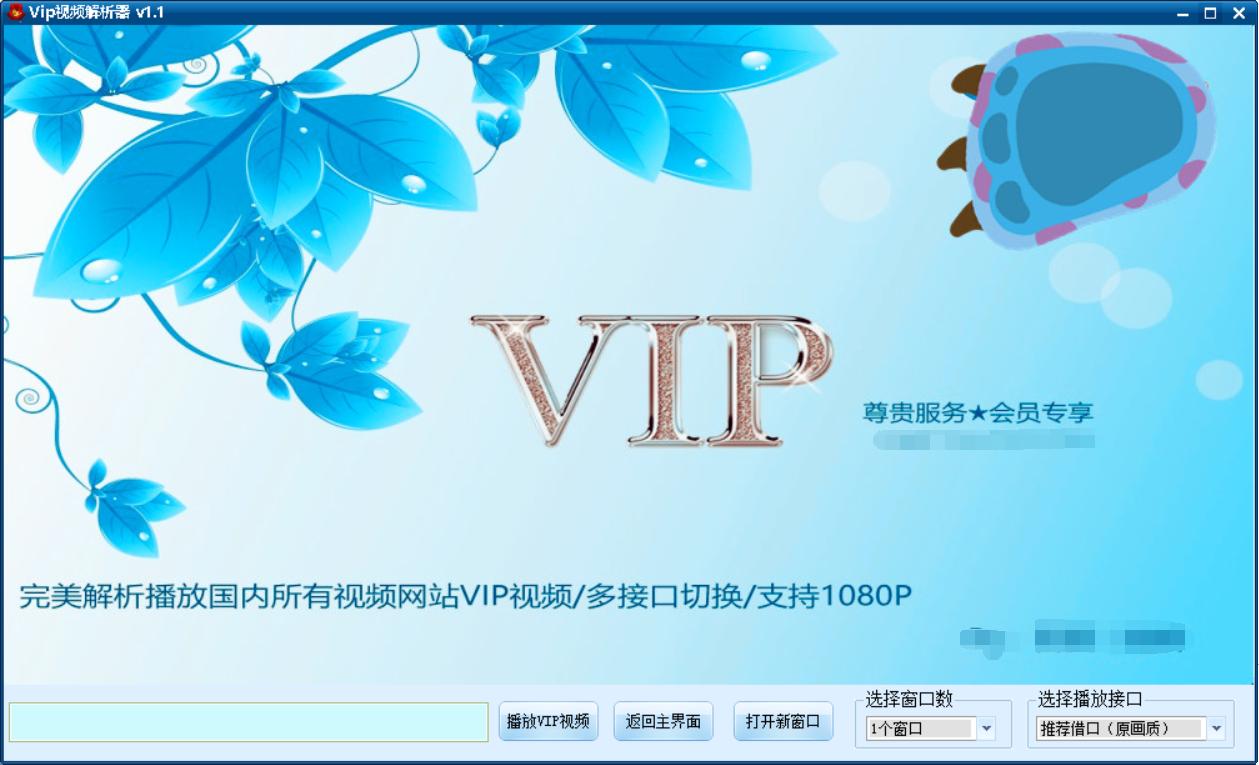 视频网站Vip解析器易语言简单编写过程+源码+课件学习教程