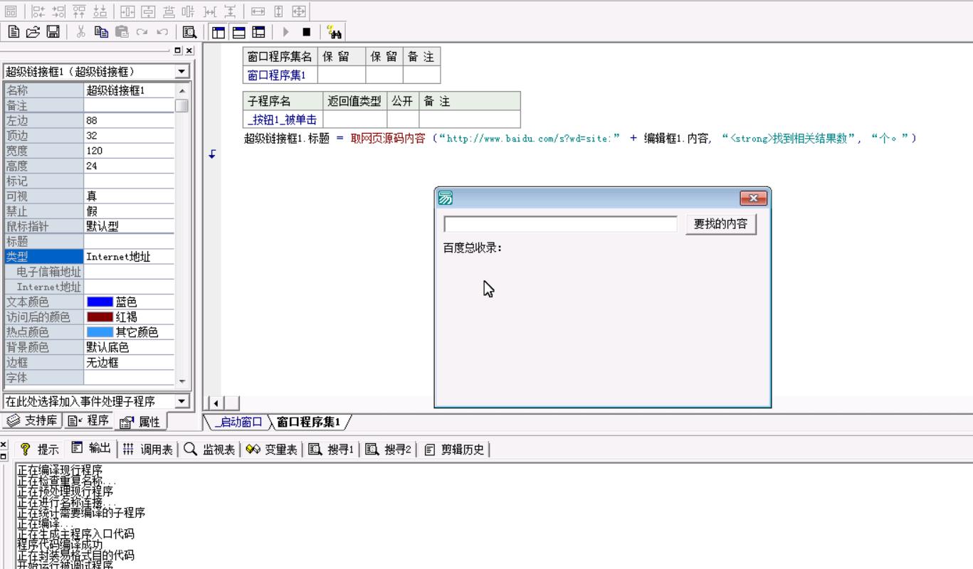 易语言零基础视频学习教程超详细含课堂附件