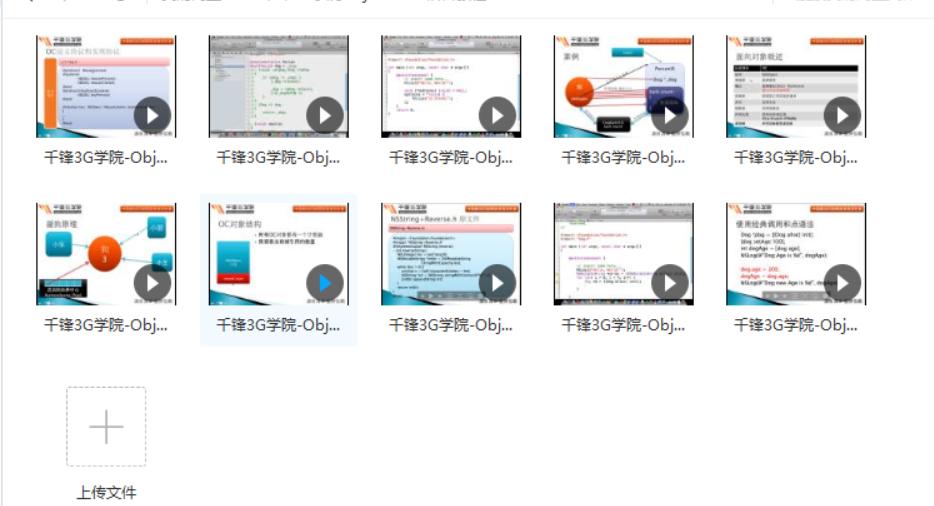 千锋3G学院Objective-C语言教程 经典Objective-C语言视频教程