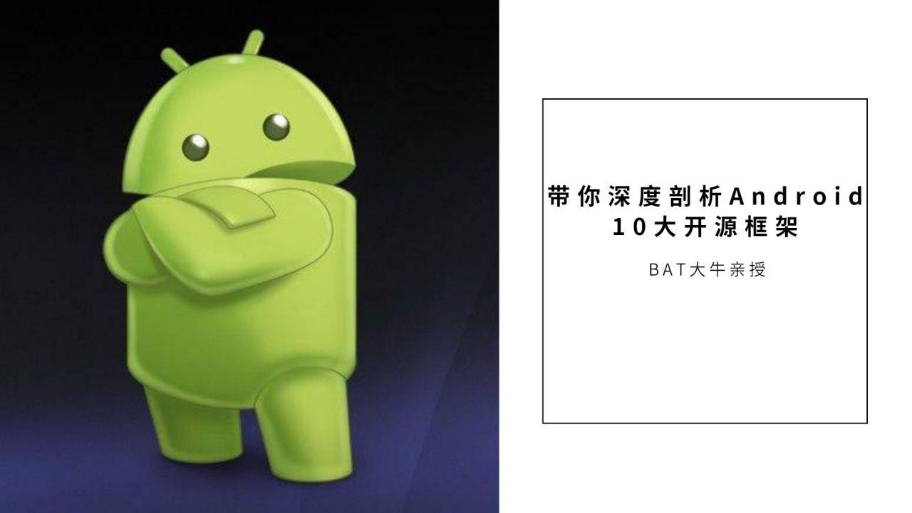 带你深度剖析Android 10大开源框架 BAT大牛亲授学习教程