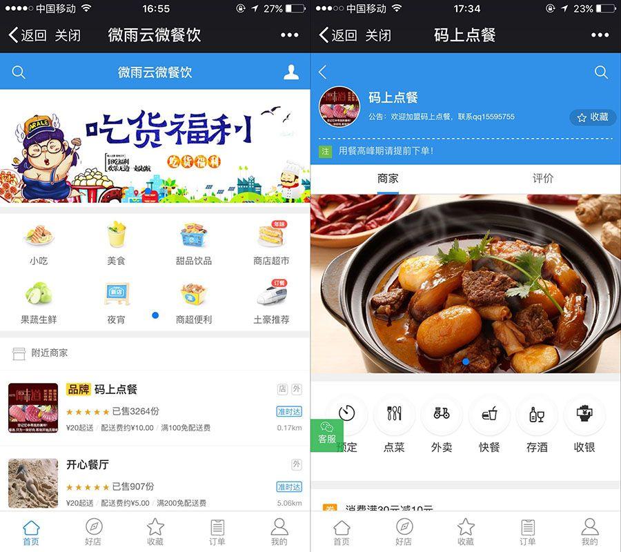 码上点餐外卖餐饮系统 商用版 6.1.4 解密开源版 微信通用模块源码