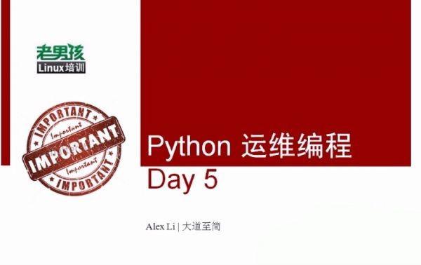 老男孩Python培训视频教程精简版 Python视频学习教程 老男孩教育精华篇Python视频教程