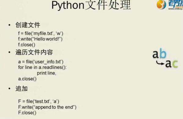 老男孩Python全套视频教程 老男孩完全实战学习Python开发 第7期 超经典的Python视频学习教程