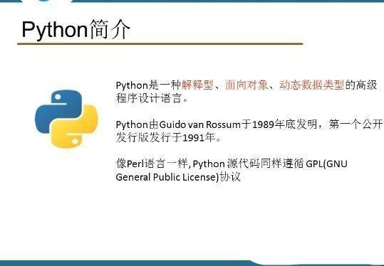 徐老师大数据Python培训教程视频 28集Python全新零基础培训视频学习教程 徐老师Python