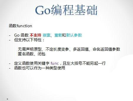 谷歌Go语言编程基础入门 Go语言视频学习教程 14讲Go语言完全入门视频教程 源码+PPT
