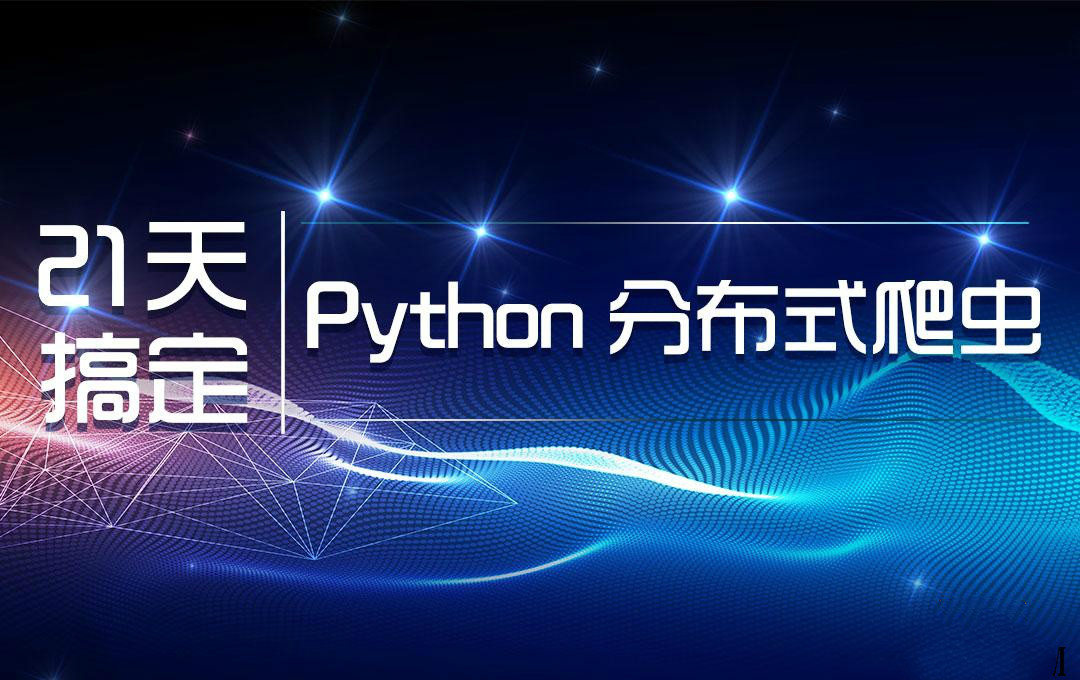 零基础:21天搞定Python分布爬虫学习教程