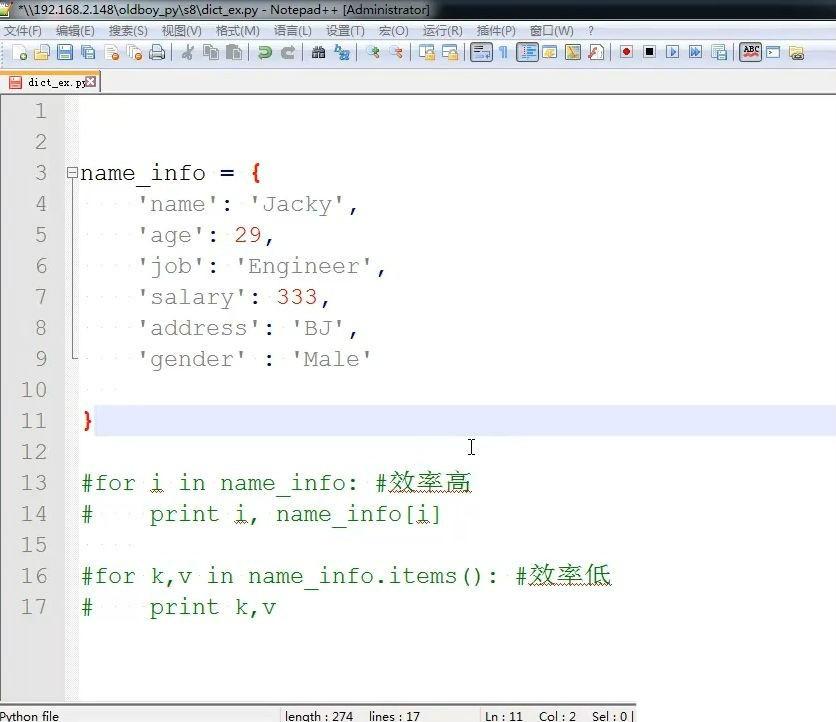 老男孩Python培训第八期 (基础\WEB\运维\项目实战)学习教程