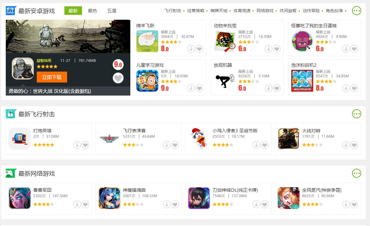 仿当乐网安卓频道手机app应用下载精品网站源码appcms系统
