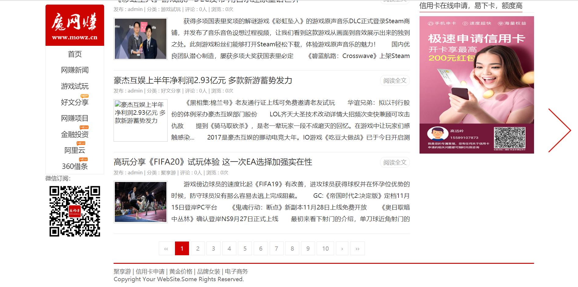 仿卢松松博客Z-BlogPHP主题模板源码下载