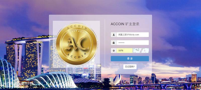 ACCOIN数字金融虚拟货币交易自动挖矿网站源码下载(中英韩三语完美无错运营版)