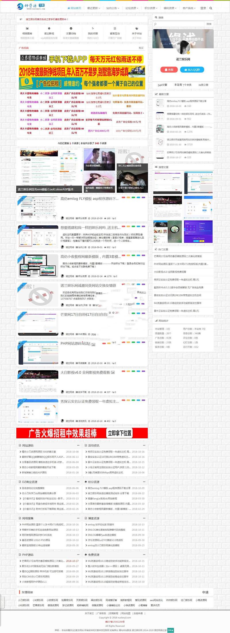 Emlog教程资源下载网网站源码 高仿EMLOGfly模板